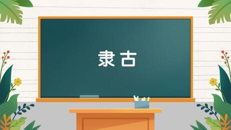 字词小课堂:隶古