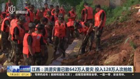 江西:洪涝灾害已致642万人受灾 投入128万人次抢险
