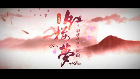 【潘礼平团队】小戏骨《红楼梦之刘姥姥进大观园》预告片 新鲜出炉~
