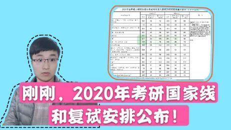 刚刚,2020年考研国家线和复试安排公布,我们来和2019年对比一下