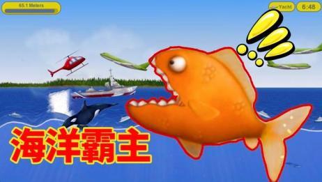 美味深海01:逃出鱼缸后,我要成为海洋的霸主!