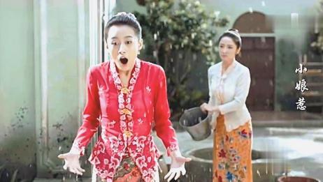 小娘惹:珍珠辱骂菊香惹怒月娘,月娘反击却被她推进水井中!