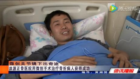 洪源正骨医院用微创治疗骨折病人获得成功