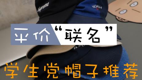 """学生党平价""""联名""""帽子推荐/夏日必备"""