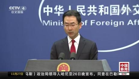 [中国新闻]中国外交部:美国一些政客抹黑中国 用心险恶