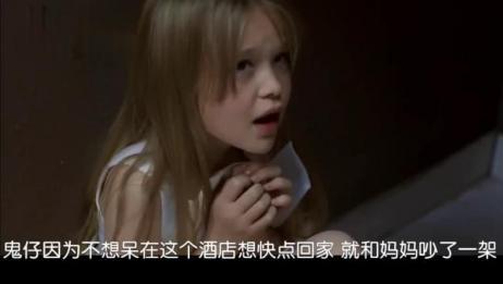 「暴影君」4分钟看完恐怖微电影《蓝可儿之旅》蓝可儿死亡事件的真相到底是什么?