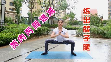"""大腿赘肉两周速减!全身燃脂,告别""""假胯宽"""",练出筷子腿"""