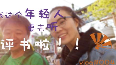 vlog004我这个年轻人,要去听评书啦!