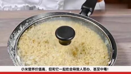 小米虽是养胃王,但不要和它一起吃,易引腹泻,消化不良