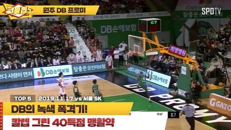 韩国KBL联赛经典五佳球,解说比央视刺激,精彩程度不输CBA
