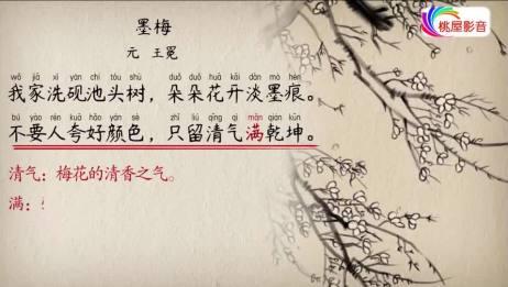 王冕——墨梅