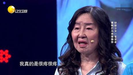 妙龄少女一夜变老,20岁年纪80岁脸,青梅竹马却不离不弃