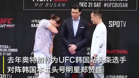 突发:韩明星朴宰范UFC现场被扇耳光,施暴者为美国拳王,动机不明