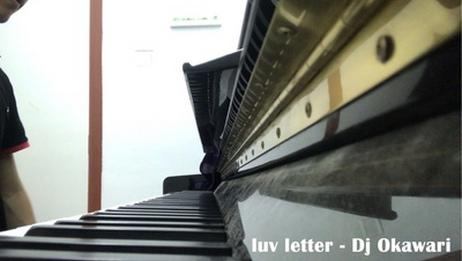 【钢琴】luv letter  Dj Okawari