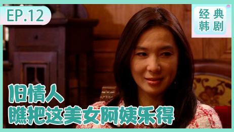 韩剧:听说旧情人身体不佳,瞧把这美女阿姨乐得,笑得如此瘆人
