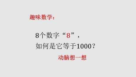 """趣味数学:动脑想一想,如何让8个""""8""""的结果等于1000"""