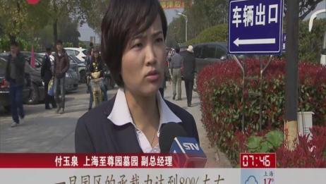 上海:清明临近市民错峰祭扫 墓园多措施应对大客流