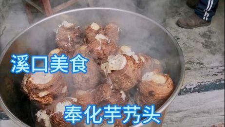 探访奉化溪口古镇,品尝溪口特产芋艿头,味道香糯可口