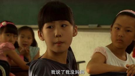 守望的天空:小学生当众炫父,袁心却称没父母,给自己取名葡萄!