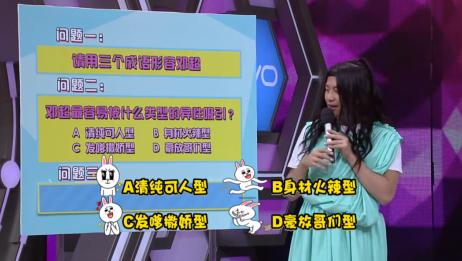 """孙俪用""""鹤发童颜""""形容邓超?超哥喜欢""""撒娇发嗲""""型的女孩子?"""