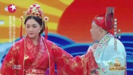 宋小宝:我掐死你,杨树林:掐死干啥啊,抬闸刀闸死!