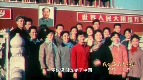 系列纪录片《我们走在大路上》新中国成立后都经历了些什么?