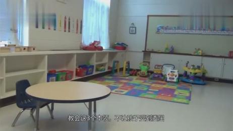 上幼儿园前,一定要教会宝宝这3大本领,否则受委屈是自家娃