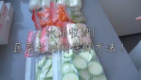 冰箱收纳蔬菜长时间保鲜法