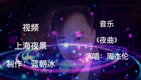 蓝朝冰作品,上海夜景,配上周杰伦《夜曲》,一起怀念,百听不厌