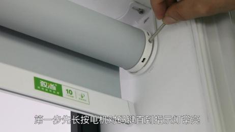 25电机调试方法(对码、设置行程、正反转、点动)卷帘、柔纱帘