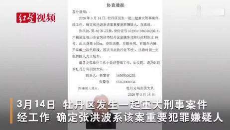 山东菏泽82岁老人涉嫌杀害七旬老汉在逃