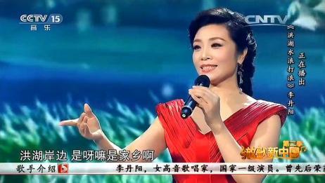歌手李丹阳演唱《洪湖水浪打浪》娓娓动听,清澈动听