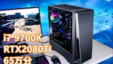 再来一台平民万元最强游戏机i7 9700K+耕升RTX2080ti装机配置电脑吃鸡整机