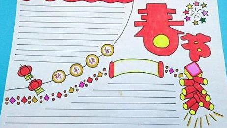 春节手抄报不用发愁了, 简单又漂亮的模板, 老师看了直夸奖