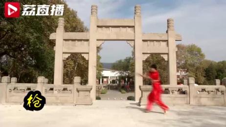 """这里曾是""""武侠梦工厂""""!历经88年风雨,十八般兵器重现南京"""
