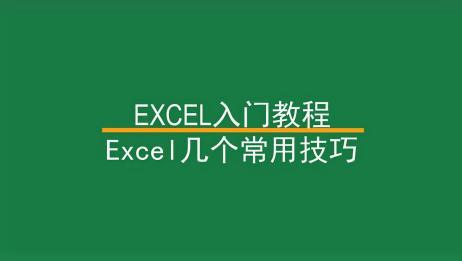一大波好用的Excel技巧,快速解决办公问题