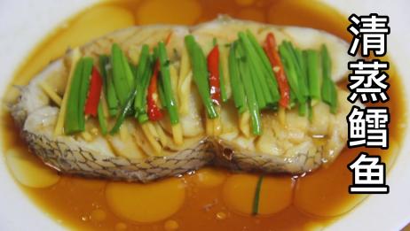 清蒸鳕鱼做法视频,肉质鲜嫩,营养美味。刺少,孩子可以放心吃