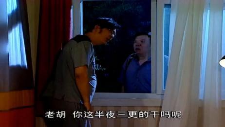 胡一统去刘星家,走窗户不走门,可把夏东海郁闷坏了!