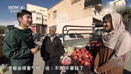 中国人在伊朗还是挺受欢迎的