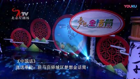 梦想金话筒首届北京少儿诗词朗诵大会83号节目《中国话》