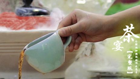 食一味·川味《茶宴》全集