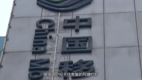 中国移动:昔日的客户,如今的韭菜