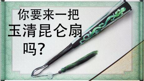 【基础水彩质感教程】超简单!!!画一把古风扇子,昆仑虚神器2333