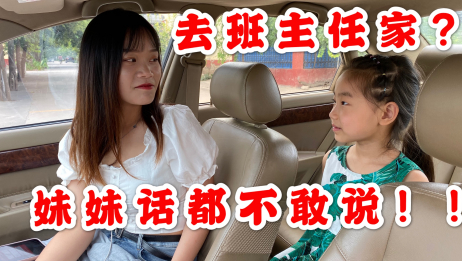 假装带妹妹去游乐园,偷偷给她带到班主任家,妹妹:绝望!