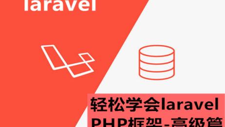 2020PHP教程php大神养成计划laravel框架