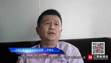 【江西商报人物】江西东南国际旅行社总经理王斯东:去远方找自己