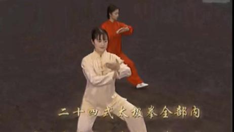 吴阿敏二十四式太极拳分解教学视频全集