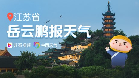 小岳岳报天气:09月17日镇江扬中天气预报