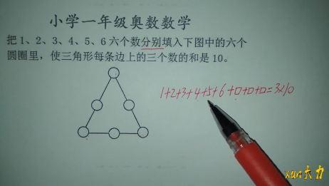 一年级奥数数学,把数字填入圆圈内使三角形每条边上三个数的和是10