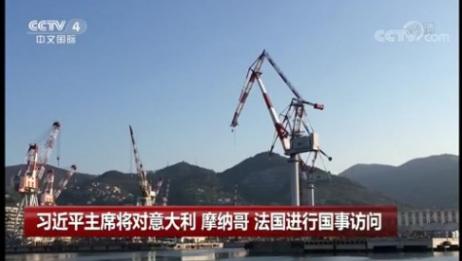 [中国新闻]习近平主席将对意大利 摩纳哥 法国进行国事访问